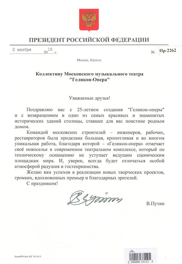 Поздравление президента программа
