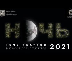 Embedded thumbnail for #НОЧЬВТЕАТРЕ 2021