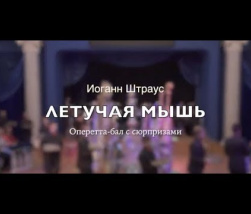 Embedded thumbnail for Летучая мышь (2019)