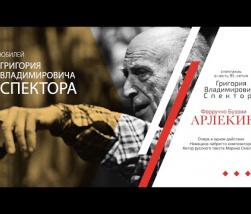 Embedded thumbnail for  95-летие Григория Спектора