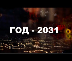 """Embedded thumbnail for """"Чему научил человечество 2020 год"""""""