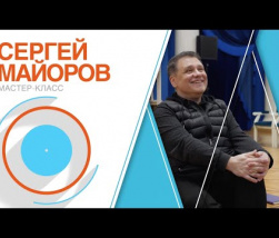 Embedded thumbnail for Мастер-класс Сергея Майорова для участников Молодежной программы