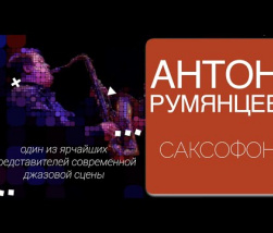 Embedded thumbnail for #JAZZкафе Антон Румянцев