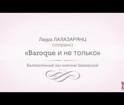 Embedded thumbnail for «Baroque и не только» концерт Лауры Лалазарянц