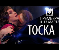 Embedded thumbnail for «Тоска» Дж. Пуччини