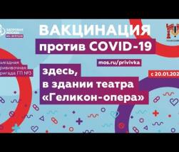 Embedded thumbnail for Вакцинация в Геликоне
