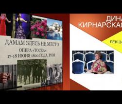 "Embedded thumbnail for Лекция Дины Кирнарской об опере ""Тоска"" Дж. Пуччини"