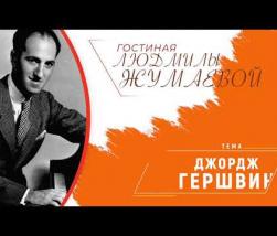 Embedded thumbnail for Гостиная Людмилы Жумаевой - «Джордж Гершвин «Summertime» and...»