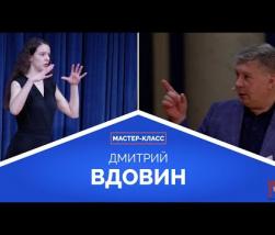 Embedded thumbnail for Мастер-класс Дмитрия Вдовина для участников Молодежной программы