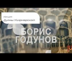 "Embedded thumbnail for Лекция Дины Кирнарской об опере ""Борис Годунов"""