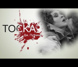 Embedded thumbnail for Дж. Пуччини «Тоска»