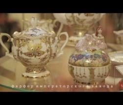 Embedded thumbnail for Навеяно музыкой. Выставка Императорского фарфорового завода, ноябрь 2016